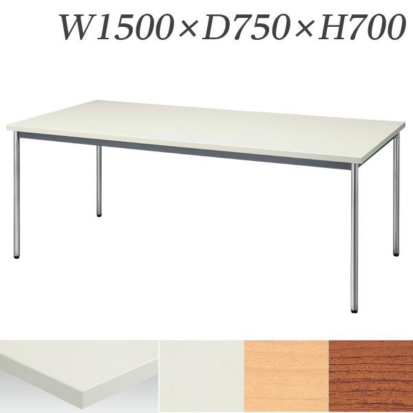 チークのみ廃盤 生興 テーブル MTS型会議用テーブル W1500×D750×H700 4本脚タイプ 棚なし MTS-1575OT『代引不可』