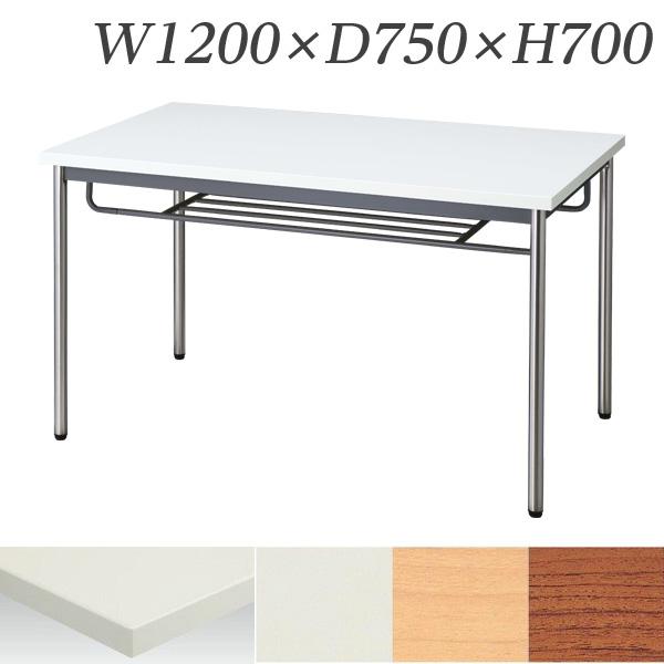 『ポイント5倍』 チークのみ廃盤 生興 テーブル MTS型会議用テーブル W1200×D750×H700 4本脚タイプ 棚付 MTS-1275IT『代引不可』