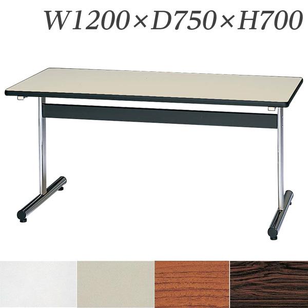 【受注生産品】 生興 テーブル ST型会議用テーブル 角型 W1200×D750×H700 T字脚タイプ STS-1275KK【代引不可】