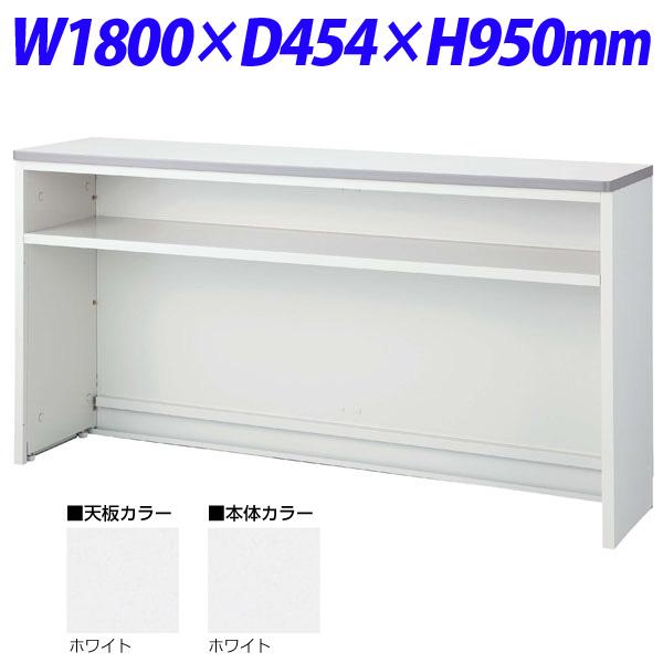 『ポイント5倍』 生興 NSカウンター Tタイプ(インフォメーションカウンター) W1800×D454×H950 NSH-18TWW (天板/本体ホワイト)『代引不可』
