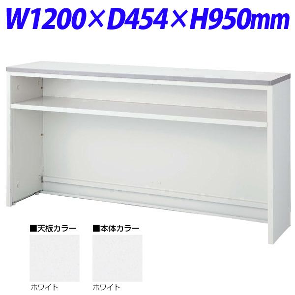 生興 NSカウンター Tタイプ(インフォメーションカウンター) W1200×D454×H950 NSH-12TWW (天板/本体ホワイト)【代引不可】