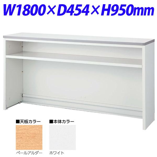 生興 NSカウンター Tタイプ(インフォメーションカウンター) W1800×D454×H950 NSH-18TPW (天板ペールアルダー/本体ホワイト)【代引不可】