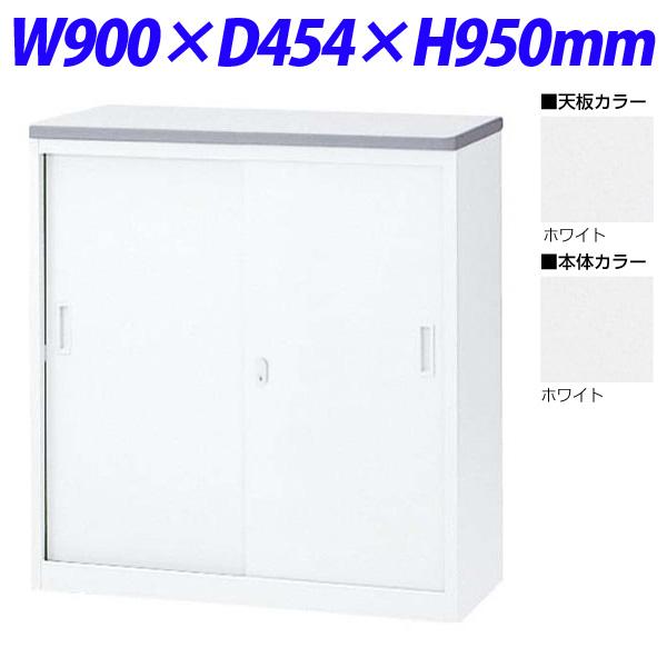 生興 NSカウンター Sタイプ(鍵付) W900×D454×H950 NSH-09SWW (天板/本体ホワイト)【代引不可】