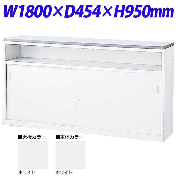 生興 NSカウンター Uタイプ(鍵付) W1800×D454×H950 NSH-18UWW (天板/本体ホワイト)【代引不可】