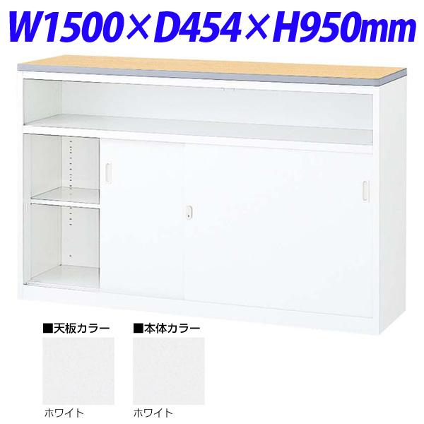 生興 NSカウンター Uタイプ(鍵付) W1500×D454×H950 NSH-15UWW (天板/本体ホワイト)『代引不可』