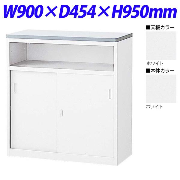 生興 NSカウンター Uタイプ(鍵付) W900×D454×H950 NSH-09UWW (天板/本体ホワイト)【代引不可】