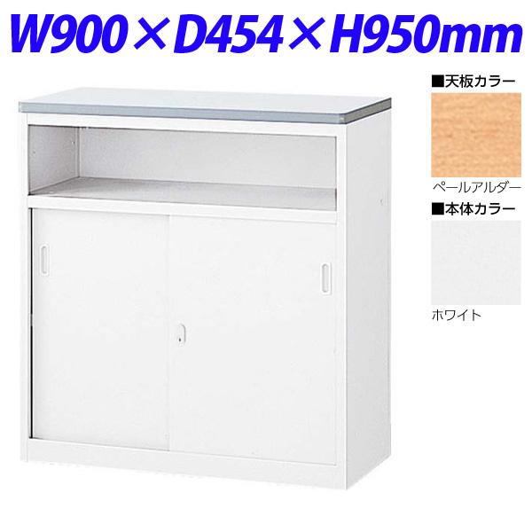 生興 NSカウンター Uタイプ(鍵付) W900×D454×H950 NSH-09UPW (天板ペールアルダー/本体ホワイト)『代引不可』