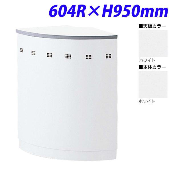 生興 NSカウンター ハイカウンター90° 外コーナー 604R×H950 NSH-45RWW (天板/本体ホワイト)【代引不可】
