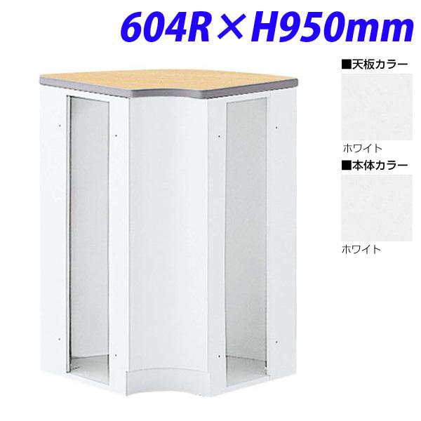 生興 NSカウンター ハイカウンター90° 内コーナー 604R×H950 NSH-46RWW (天板/本体ホワイト)【代引不可】