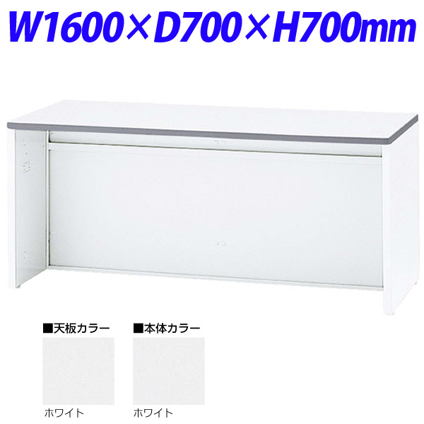 生興 NSカウンター ローカウンター W1600×D700×H700 NSL-16TWW (天板/本体ホワイト)【代引不可】