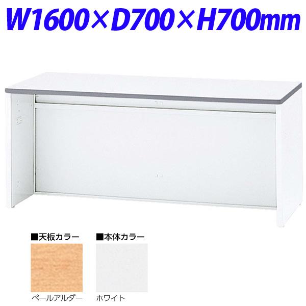 生興 NSカウンター ローカウンター W1600×D700×H700 NSL-16TPW (天板ペールアルダー/本体ホワイト)【代引不可】