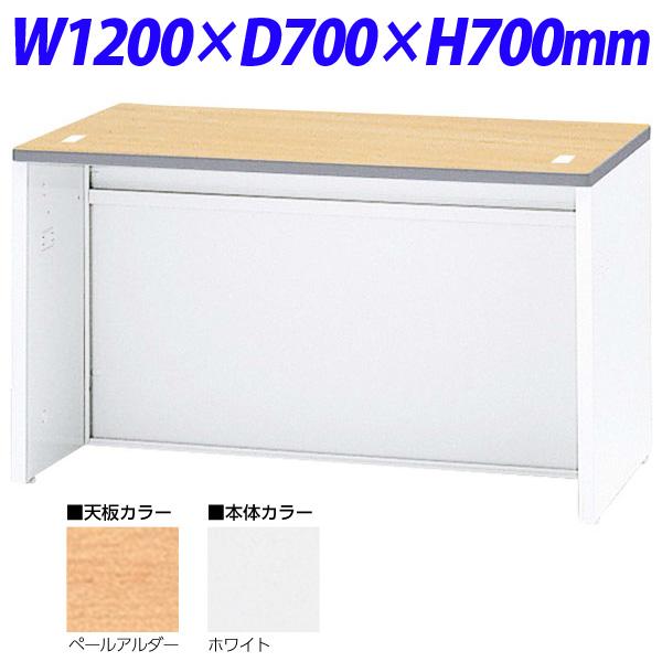 生興 NSカウンター ローカウンター W1200×D700×H700 NSL-12TPW (天板ペールアルダー/本体ホワイト)【代引不可】