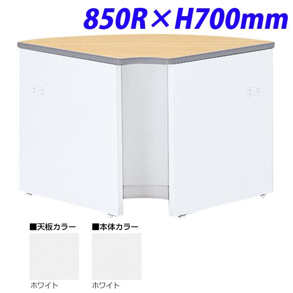 生興 NSカウンター ローカウンター90° 内コーナー 850R×H700 NSL-71RWW (天板/本体ホワイト)【代引不可】