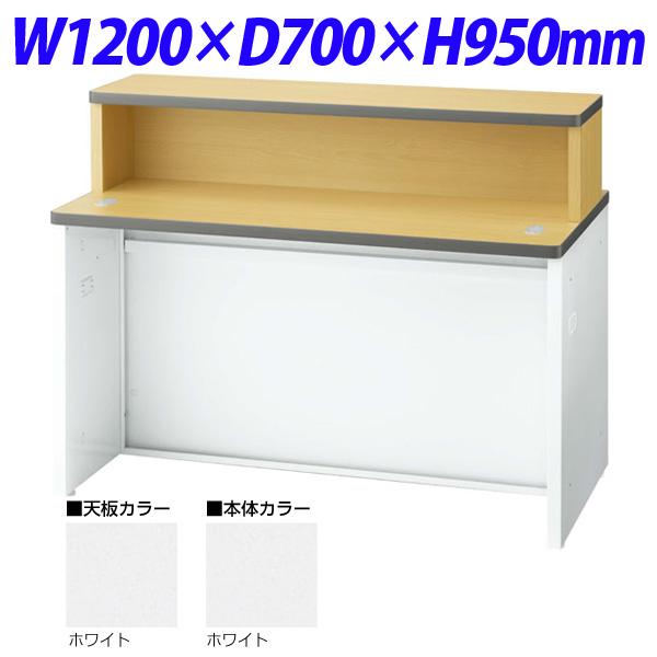生興 NSカウンター インフォメーションタイプ W1200×D700×H950 NSL-12TINWW (天板/本体ホワイト)【代引不可】