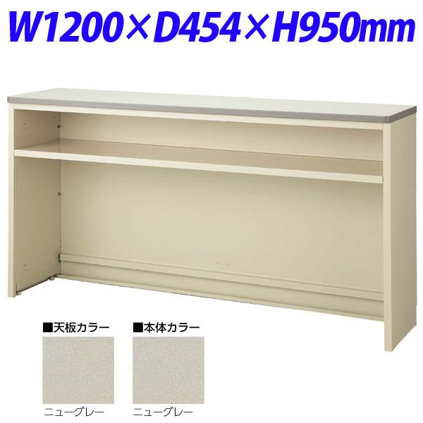 生興 NSカウンター Tタイプ(インフォメーションカウンター) W1200×D454×H950 NSH-12TCG (天板/本体ニューグレー)『代引不可』
