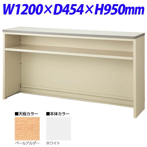 生興 NSカウンター Tタイプ (インフォメーションカウンター) W1200×D454×H950 NSH-12TPG (天板ペールアルダー/本体ニューグレー)『代引不可』