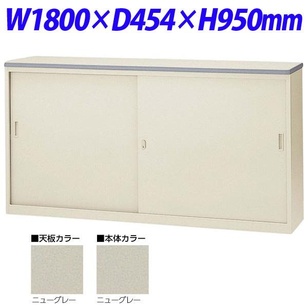 生興 NSカウンター Sタイプ(鍵付) W1800×D454×H950 NSH-18SCG (天板/本体ニューグレー)『代引不可』