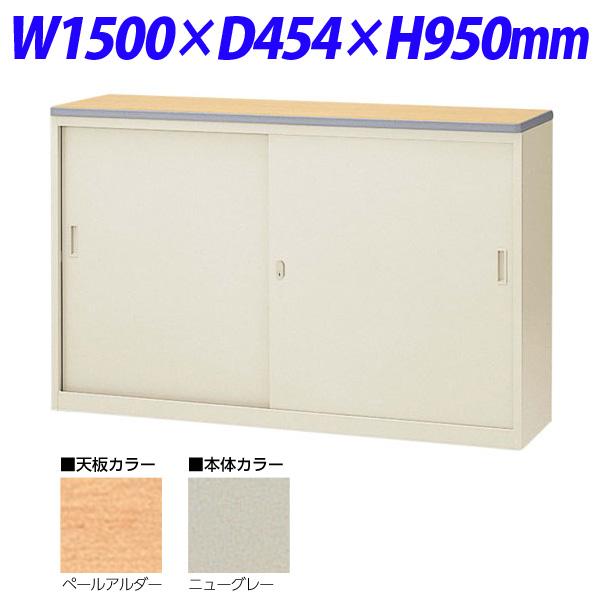 生興 NSカウンター Sタイプ(鍵付) W1500×D454×H950 NSH-15SPG (天板ペールアルダー/本体ニューグレー)『代引不可』