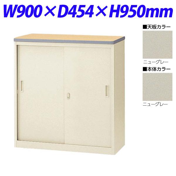 生興 NSカウンター Sタイプ(鍵付) W900×D454×H950 NSH-09SCG (天板/本体ニューグレー)『代引不可』