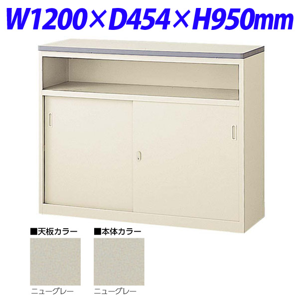 生興 NSカウンター Uタイプ(鍵付) W1200×D454×H950 NSH-12UCG (天板/本体ニューグレー)『代引不可』