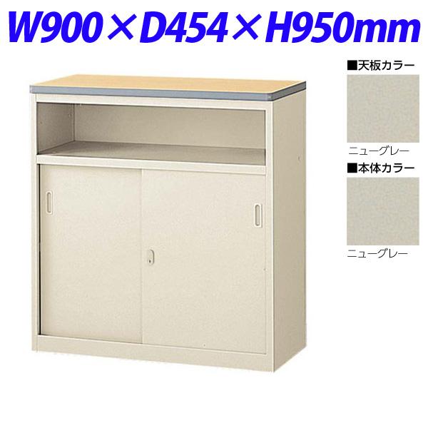 生興 NSカウンター Uタイプ(鍵付) W900×D454×H950 NSH-09UCG (天板/本体ニューグレー)【代引不可】