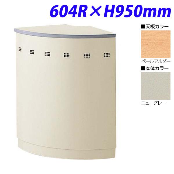 生興 NSカウンター ハイカウンター90° 外コーナー 604R×H950 NSH-45RPG (天板ペールアルダー/本体ニューグレー)『代引不可』