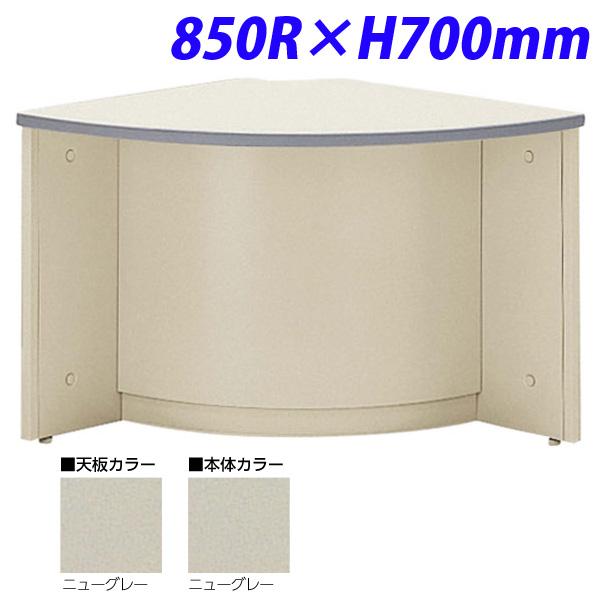生興 NSカウンター ローカウンター90° 外コーナー 850R×H700 NSL-70RCG (天板/本体ニューグレー)『代引不可』