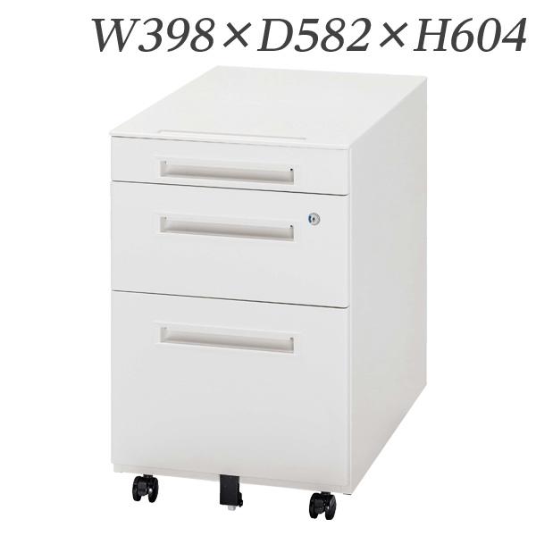 生興 デスク 50シリーズ Sタイプ ワゴン W398×D582×H604 WGN-603WW『代引不可』