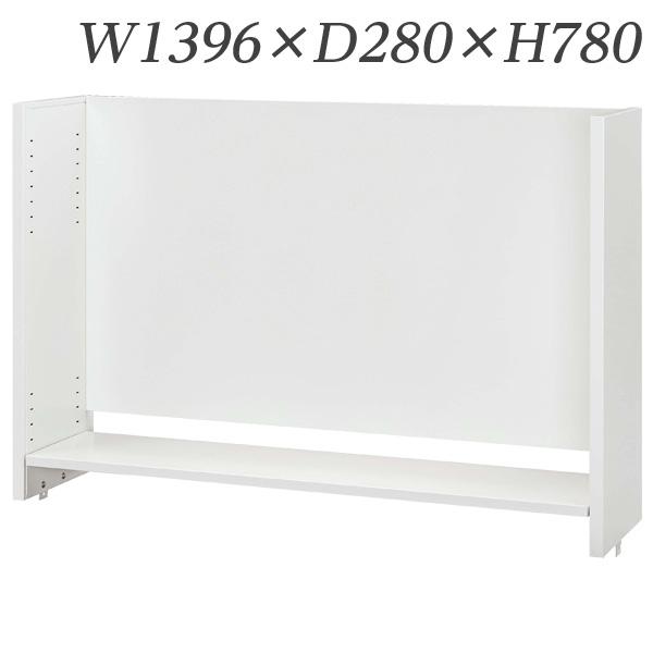 生興 デスク 50シリーズ 机上棚(適応デスクW1400) W1396×D280×H780/棚D240 50DT-H14W【代引不可】