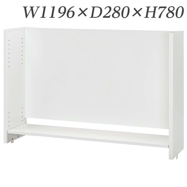 生興 デスク 50シリーズ 机上棚(適応デスクW1200) W1196×D280×H780/棚D240 50DT-H12W【代引不可】