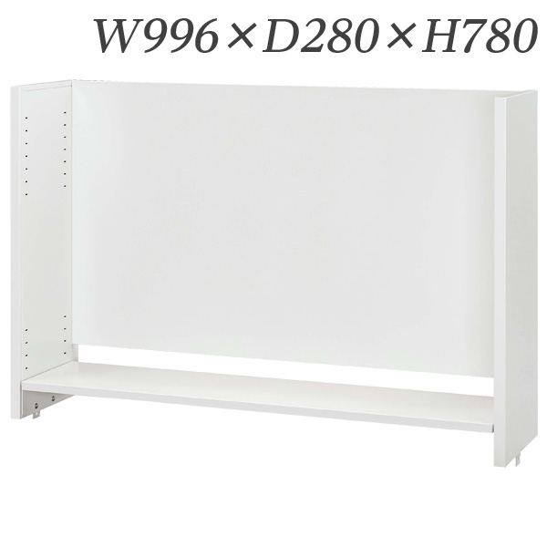 生興 デスク 50シリーズ 机上棚(適応デスクW1000) W996×D280×H780/棚D240 50DT-H10W【代引不可】