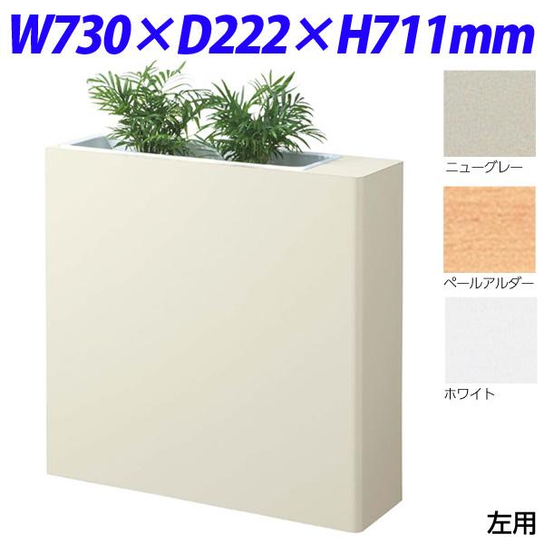 生興 NSカウンター ローカウンター用専用フラワーボックス(左用) W730×D222×H711 EFL-N70L【代引不可】