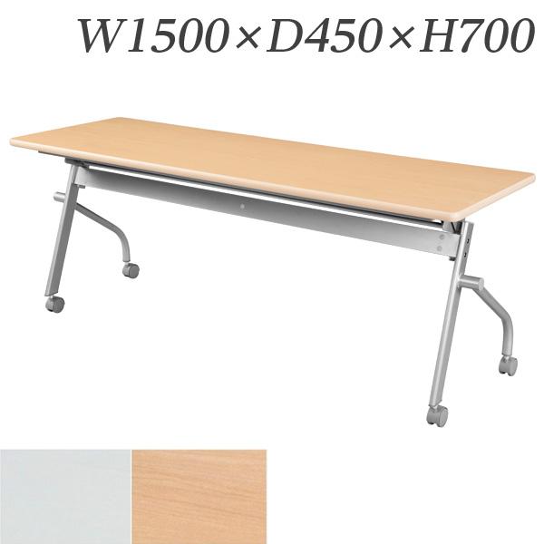 生興 テーブル KSP型スタックテーブル W1500×D450×H700 天板ハネ上げ式 平行スタック式 棚付 KSP-1545N【代引不可】
