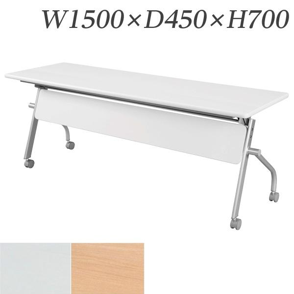 生興 テーブル KSP型スタックテーブル W1500×D450×H700 天板ハネ上げ式 平行スタック式 幕板付 棚付 KSPM-1545N【代引不可】
