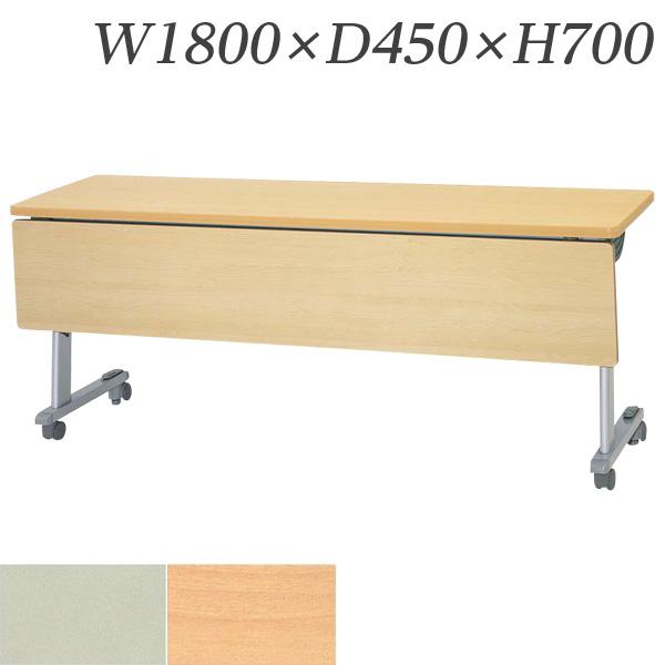 『受注生産品』 生興 テーブル STA型スタックテーブル W1800×D450×H700 天板ハネ上げ式 スライドスタック式 幕板付 棚付 STA-1845MS 『代引不可』