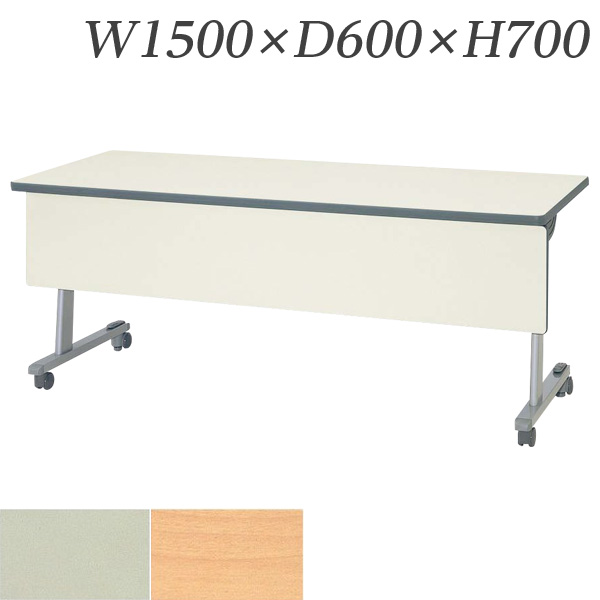 『受注生産品』 生興 テーブル STA型スタックテーブル W1500×D600×H700 天板ハネ上げ式 スライドスタック式 幕板付 棚付 STA-1560MS 『代引不可』
