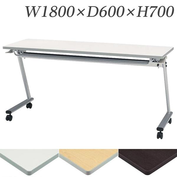 『受注生産品』 生興 テーブル STE型スタックテーブル W1800×D600×H700 天板ハネ上げ式 スライドスタック式 棚付 STE-1860T 『代引不可』