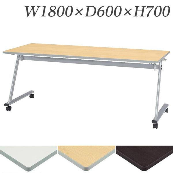 【受注生産品】生興 テーブル STE型スタックテーブル W1800×D600×H700 天板ハネ上げ式 スライドスタック式 棚なし STE-1860【代引不可】