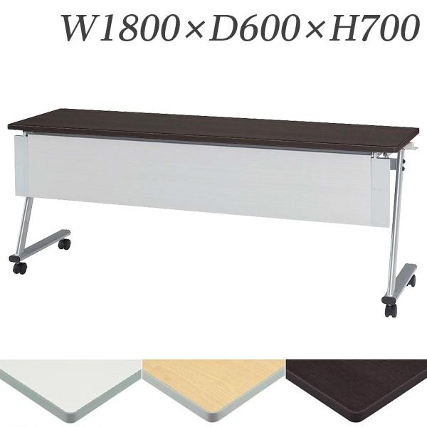 『受注生産品』 生興 テーブル STE型スタックテーブル W1800×D600×H700 天板ハネ上げ式 スライドスタック式 幕板付 棚なし STE-1860M 『代引不可』