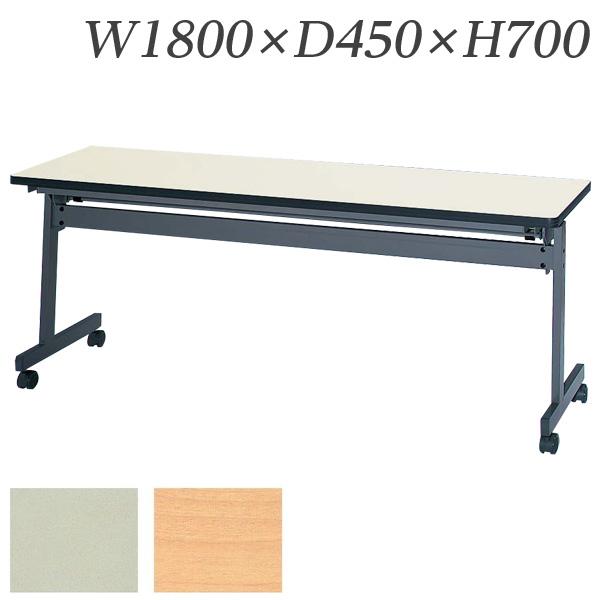 『受注生産品』 生興 テーブル STC型スタックテーブル W1800×D450×H700 天板ハネ上げ式 スライドスタック式 棚付 STC-1845 『代引不可』