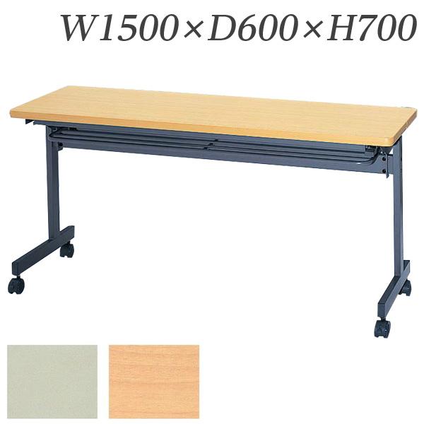 【受注生産品】生興 テーブル STC型スタックテーブル W1500×D600×H700 天板ハネ上げ式 スライドスタック式 棚付 STC-1560【代引不可】