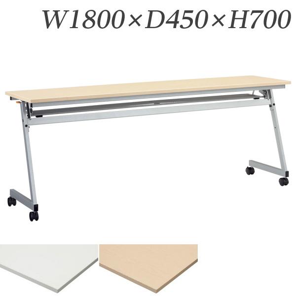 生興 テーブル XT型スタックテーブル W1800×D450×H700 天板ハネ上げ式 スライドスタック式 幕板なし 棚付 XT-1845R【代引不可】