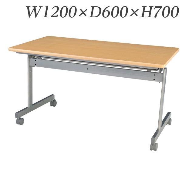 生興 テーブル KS型スタックテーブル W1200×D600×H700 天板ハネ上げ式 スライドスタック式 幕板なし 棚付 KS-1260N 『代引不可』