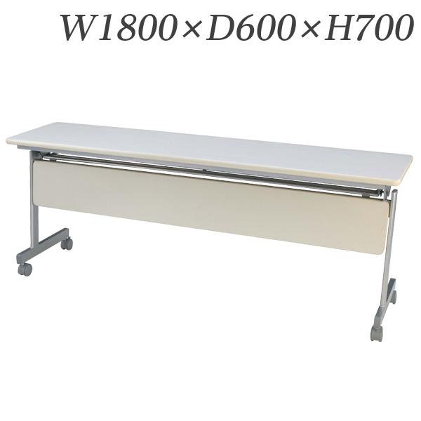 生興 テーブル KS型スタックテーブル W1800×D600×H700 天板ハネ上げ式 スライドスタック式 幕板付 棚付 KSM-1860N 『代引不可』