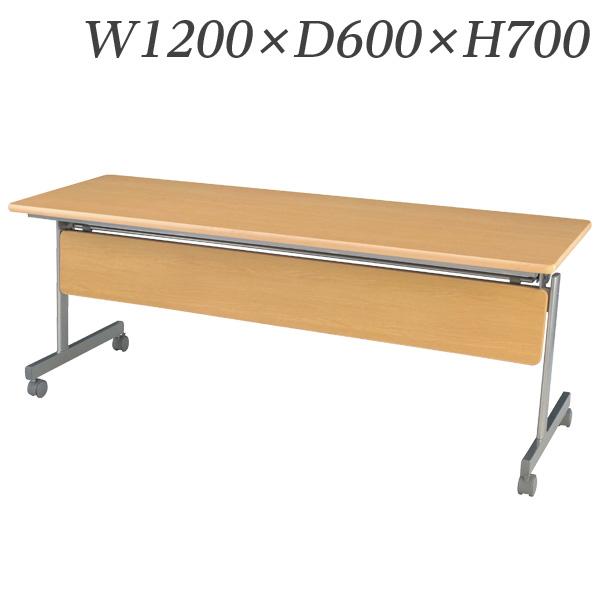 生興 テーブル KS型スタックテーブル W1200×D600×H700 天板ハネ上げ式 スライドスタック式 幕板付 棚付 KSM-1260N 『代引不可』