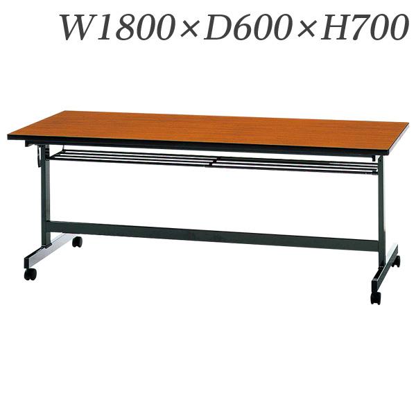 生興 テーブル KTM型スタックテーブル W1800×D600×H700 天板前折れ式 スライドスタック式 幕板なし 棚付 KTM-1860S 『代引不可』