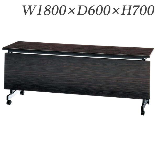 生興 テーブル KTM型スタックテーブル W1800×D600×H700 天板前折れ式 スライドスタック式 幕板付 棚付 KTM-1860SP 『代引不可』