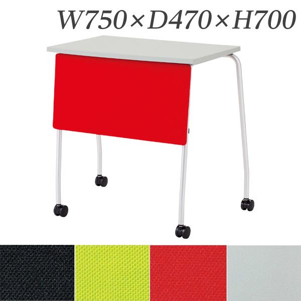 生興 テーブル TT型スタックテーブル W750×D470×H700 天板固定式 垂直スタック式 幕板付 キャスター脚 TT-14MK【代引不可】