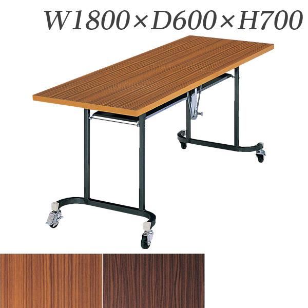 生興 テーブル フライトテーブル 木縁エッジタイプ W1800×D600×H700 幕板なし 棚付 FSK-1【代引不可】
