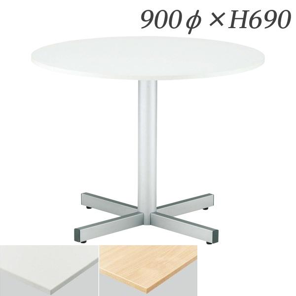 生興 テーブル リフレッシュコーナー用テーブル RX型円形テーブル 900φ×H690 RX-900【代引不可】